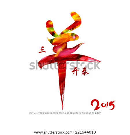 Chinese year of goat character design.  The character - San yang kai tai (With the advent of spring begins prosperity) - stock vector