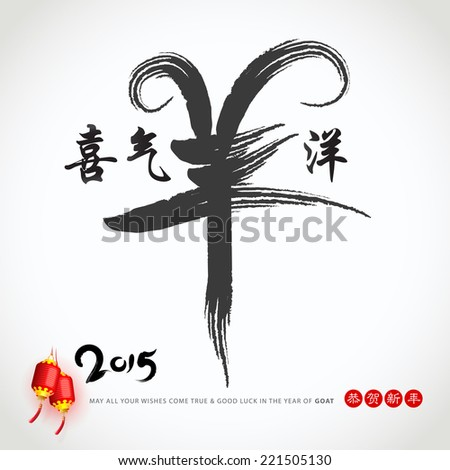 Chinese year of goat character design.  The character - Xi qi yang yang (Be full of joy), Gong he sin nian (Congratulate a new year). - stock vector