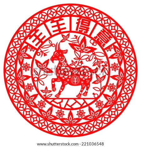 """Chinese year of Goat made by traditional Chinese paper cut arts / Goat year Chinese zodiac symbol / Chinese character for """" immensely proud. - stock vector"""