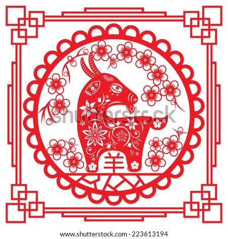 """Chinese year of Goat made by traditional Chinese paper cut arts / Goat year Chinese zodiac symbol / Chinese character for """"goat"""" - stock vector"""