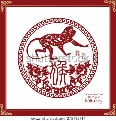 Chinese year of monkey made by traditional Chinese paper cut arts / Monkey year Chinese zodiac symbol / Chinese calligraphy hou Translation: monkey