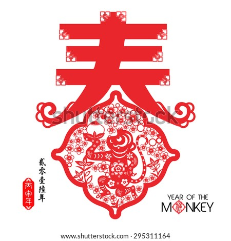 Chinese year of monkey made by traditional Chinese paper cut arts / Monkey year Chinese zodiac symbol / Chinese small text translation: 2016 Lunar New Year of Monkey - stock vector