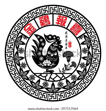 Chinese year of Rooster with Chinese paper cut arts / Rooster year Chinese zodiac symbol / Chinese character for Translation:Golden Rooster announce Good fortune?  - stock vector