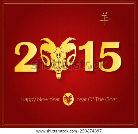 Chinese 2015 Year of the Goat. Vector illustration.