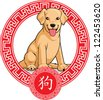 Chinese Zodiac Animal - Dog - stock vector