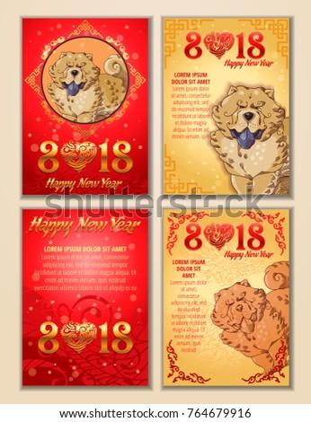 Chinese Zodiac Cartoon Dog Symbol 2018 Stock Vector Royalty Free