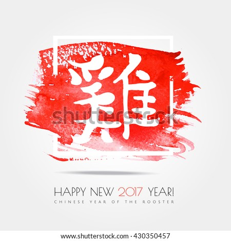 "Chinese zodiac. Happy new 2017 year of the rooster .White vector hieroglyph ""rooster"" on the red stroke paint splash isolated on white background. Chinese Calligraphy. Vector illustration chinese year"