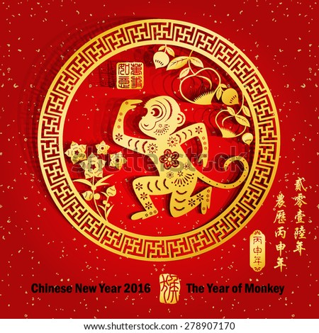Chinese zodiac: monkey Chinese paper cut arts / Red stamps which on the attached image Translation: Everything is going very smoothly /  Chinese wording translation:2016 year of the monkey - stock vector