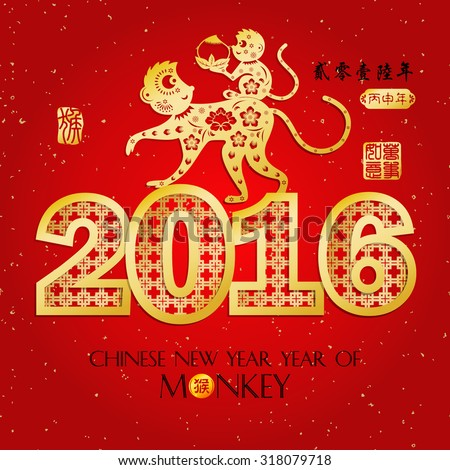 Chinese zodiac: monkey Chinese paper cut arts / Red stamps which on the attached image Translation: Everything is going very smoothly / Chinese wording translation:2016 year of the monkey