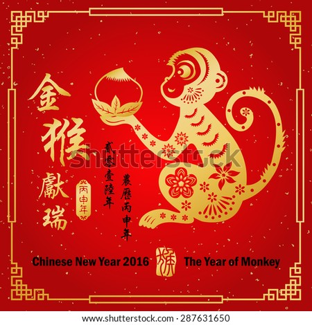 Chinese zodiac: monkey/stamps Translation: Everything is going very smoothly/ Chinese small text translation:2016 year of the monkey,big text translation: Golden Monkey Congratulations very smoothly  - stock vector
