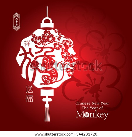 Chinese zodiac: monkey .Translation of small text: 2016 year of the monkey / Xiang ho song fu (Good fortune for the year of monkey) / 2016 Lunar New Year greeting card design - stock vector