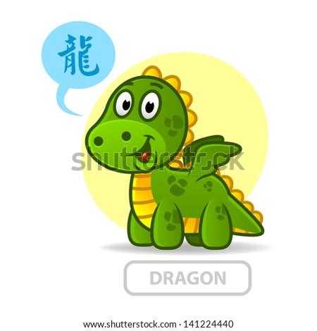 Chinese Zodiac Sign Dragon - stock vector