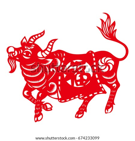 Chinese Zodiac Sign Ox Stock Vector 674233099 Shutterstock