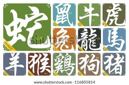 Chinese zodiac signs with the year of snake - stock vector