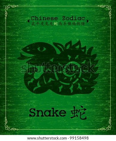 Chinese Zodiac - Snake - stock vector