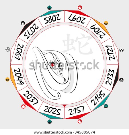 """Chinese  Zodiac  Snake in a circular layout data. The hieroglyph on the word is represented - """"Snake"""". Vector illustration. - stock vector"""