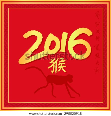"Chinese zodiac. 2016 year of the monkey. Chinese Calligraphy. Contains hieroglyphs: ""Good luck this year"". Vector Illustration."
