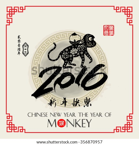 Chinese zodiac: 2016 Year of the monkey / Stamps which on the attached image Translation: Everything is going very smoothly / Chinese wording translation:Happy new year