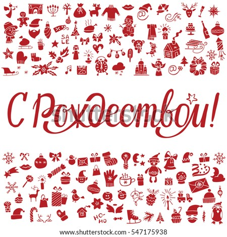 Christmas .Greeting card .Vector doodle icons,Russian Cyrillic lettering.Christmas Decorative element,winter holiday,handwriting title.Design template.Hand drawing Illustration,calligraphy, typography