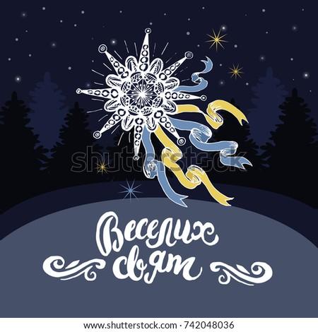 Christmas greeting card hand drawn star stock vector 742048036 christmas greeting card with hand drawn star illustration inscription on ukrainian language translate as merry m4hsunfo