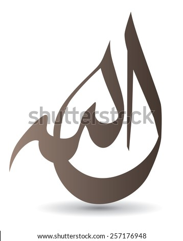Classic style Arabic calligraphy of the word Allah - stock vector