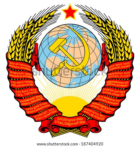 Coat of arms of USSR, Translation: Workers of the world, unite! - stock vector