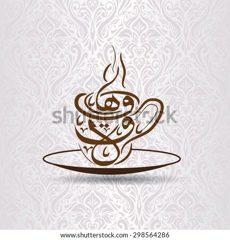 coffee logo arab background arabic calligraphy stock
