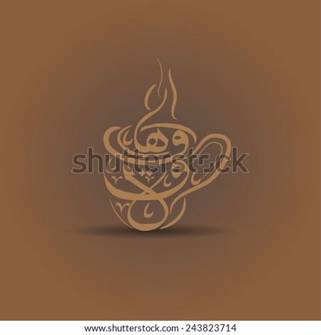 coffee logo in arabic calligraphy style with word coffee written in arabic - stock vector