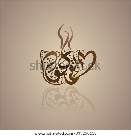 Allah Stock Photos, Royalty-Free Images & Vectors - Shutterstock