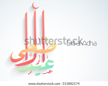 Colorful arabic calligraphy text Eid-Al-Adha on glossy background for muslim community festival of sacrifice celebration. - stock vector