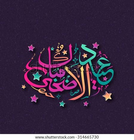 Colorful Arabic Islamic calligraphy of text Eid-Ul-Adha Mubarak on stylish purple background for Muslim community Festival of Sacrifice celebration.  - stock vector