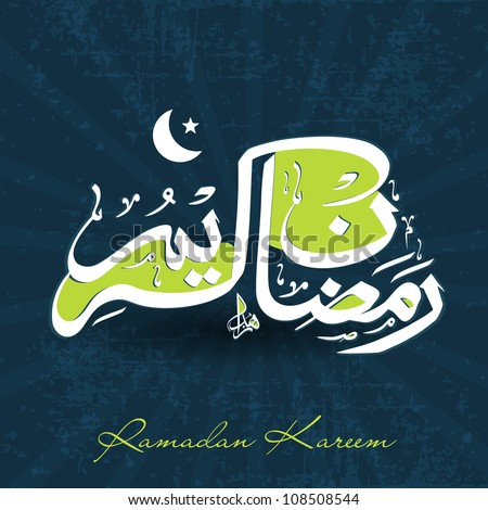 Colorful Arabic Islamic text of Ramadan Kareem with moon. EPS 10. - stock vector