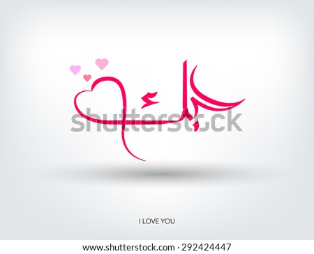 Arabic Words Stock Images, Royalty-Free Images & Vectors ...