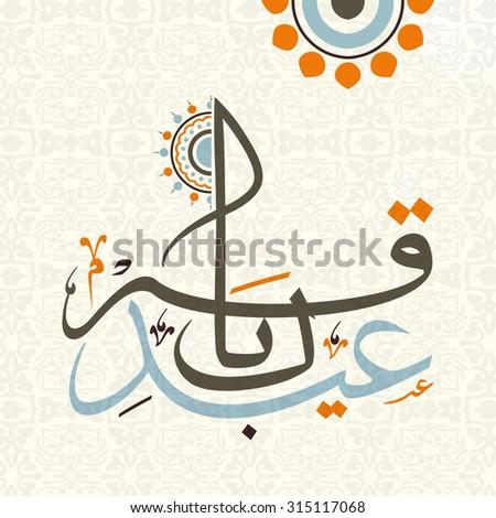 Colourful Arabic calligraphy text Eid-E-Qurba on seamless pattern for Muslim Community Festival of Sacrifice, Eid-Al-Adha celebration. - stock vector