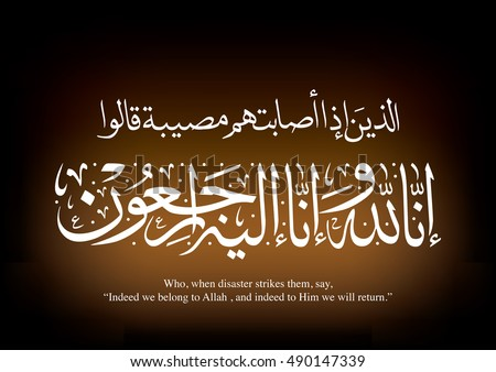 Condolences arabic calligraphy reads who when stock vector 490147339 condolences in arabic calligraphy reads who when disaster strikes them say m4hsunfo