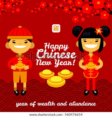 congratulation of Chinese New Year. Boy and girl, sakura branch, wealth and abundance. Vector illustration of flat design