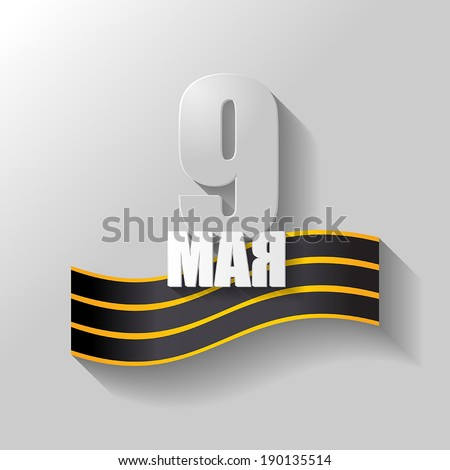 Congratulation on victory Day 9 May - on background of Georgian ribbon  - stock vector