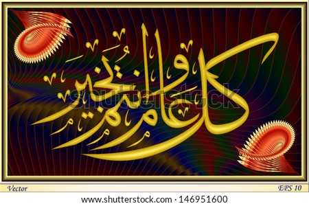 Congratulations on the occasion of Eid Al Fitr  - stock vector