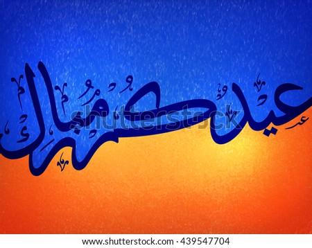 Creative Arabic Islamic Calligraphy of text Eid Mubarak on blue and orange background, Elegant Greeting Card design for Muslim Community Festival celebration. - stock vector