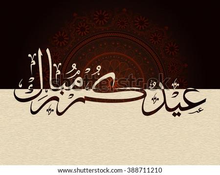 Creative arabic islamic calligraphy text eid stock vector