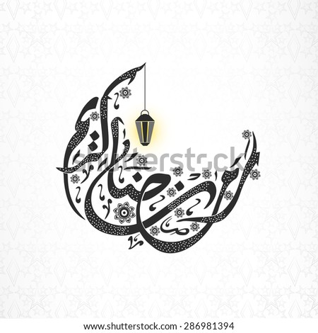 Creative Arabic Islamic calligraphy of text Ramadan Kareem in crescent moon shape with hanging lantern on seamless background for Islamic holy month of prayers, celebration. - stock vector