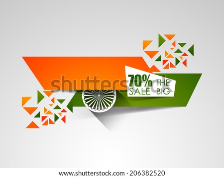 Creative background for Indian Independence day. - stock vector