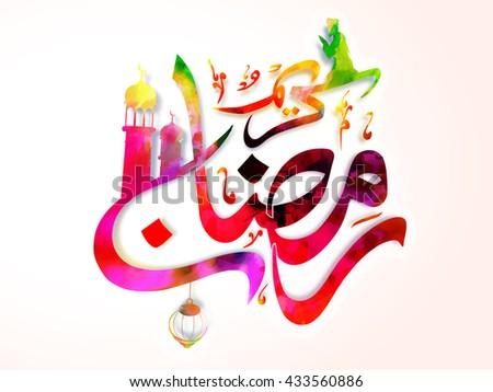 Creative colourful arabic calligraphy text ramadan stock vector