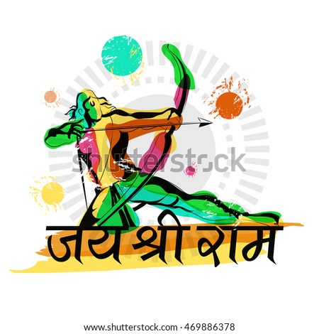 Ram stock photos royalty free images vectors shutterstock for Jai shree ram tattoo in hindi