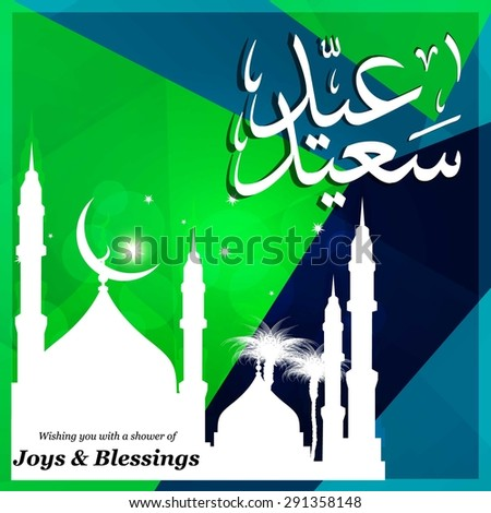 creative decorative Arabic Eid Mubarak Calligraphy with mosque and New Eid moon behind it - Muslim Community festival Eid - Islamic greeting card Vintage Green polygon background - stock vector