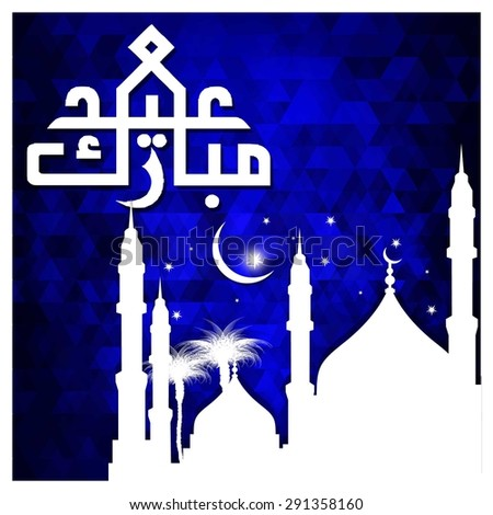 creative decorative Arabic Eid Mubarak Calligraphy with mosque and New Eid moon behind it - Muslim Community festival Eid - Islamic greeting card Vintage Blue Mosaic background - stock vector