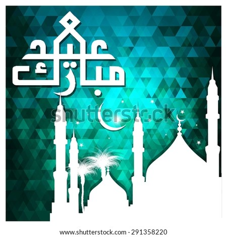 creative decorative Arabic Eid Mubarak Calligraphy with mosque and New Eid moon behind it - Muslim Community festival Eid - Islamic greeting card Vintage turquoise Mosaic background - stock vector