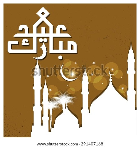 creative decorative Arabic Eid Mubarak Calligraphy with mosque and New Eid moon behind it - Muslim Community festival Eid - Islamic greeting card Vintage background - stock vector