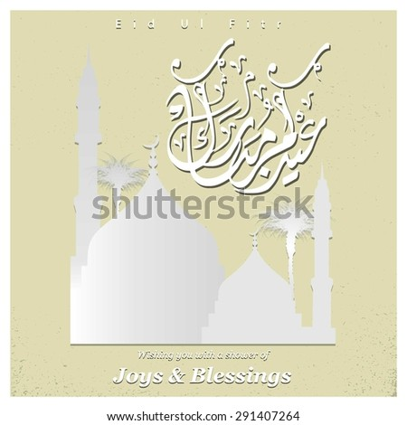 creative decorative Arabic Eid Mubarak Calligraphy with mosque and New Eid moon behind it - Muslim Community festival Eid - Islamic greeting card Vintage background - stock vector