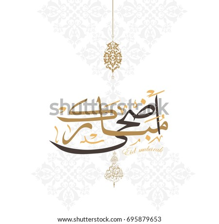 Creative Eid al adha  Mubarak text design.